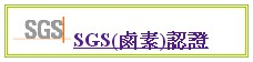 SGS(鹵素)認證